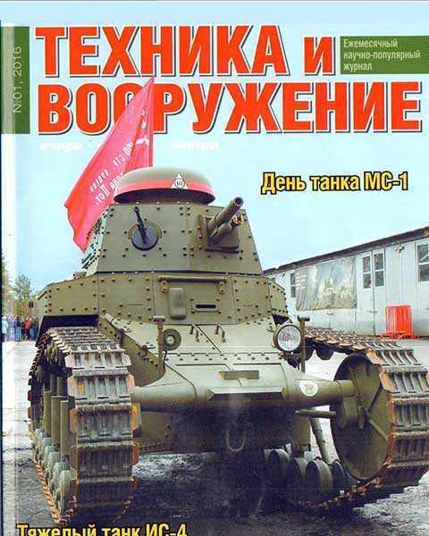 Журнал Техника и вооружение №1 январь 2016 читать