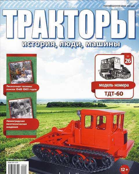 Журнал Тракторы история, люди, машины №26 ТДТ-60