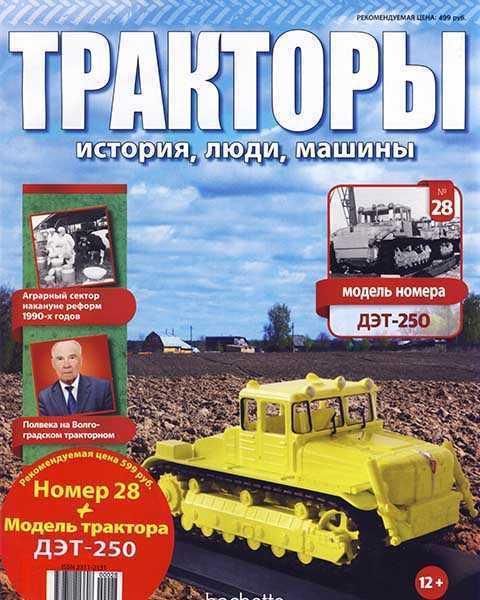 Журнал Тракторы история, люди, машины №28 ДЭТ-250