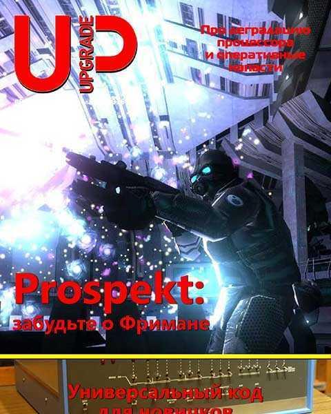 Журнал UPgrade №8 (2016) читать онлайн