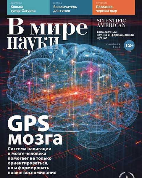 Журнал В мире науки №3 март 2016 читать онлайн