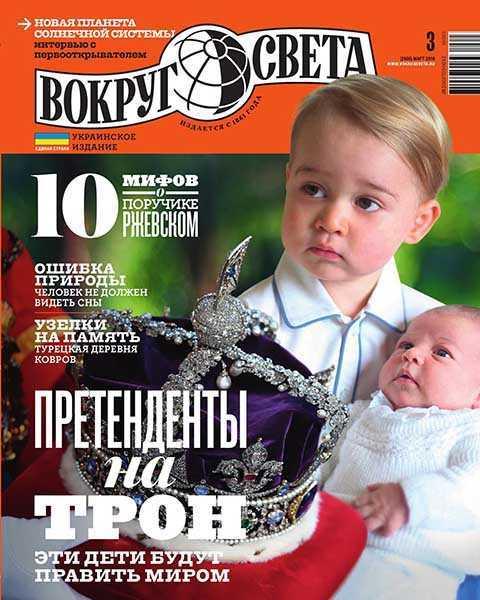 Журнал Вокруг света №3 март 2016 читать онлайн