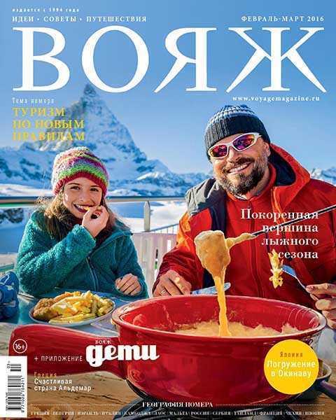 Журнал ВОЯЖ №2-3 февраль-март 2016 онлайн