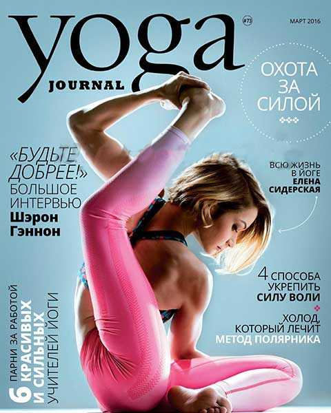 Журнал Yoga Journal №73 март 2016 читать онлайн