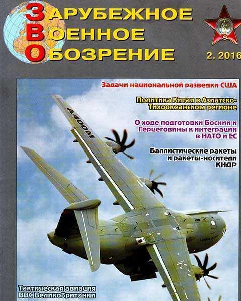 Журнал Зарубежное военное обозрение №2 (2016)