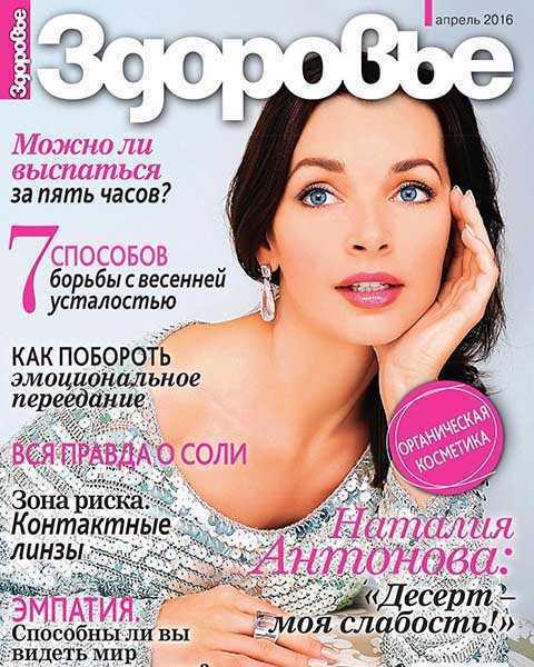 Журнал Здоровье №4 апрель 2016 читать онлайн