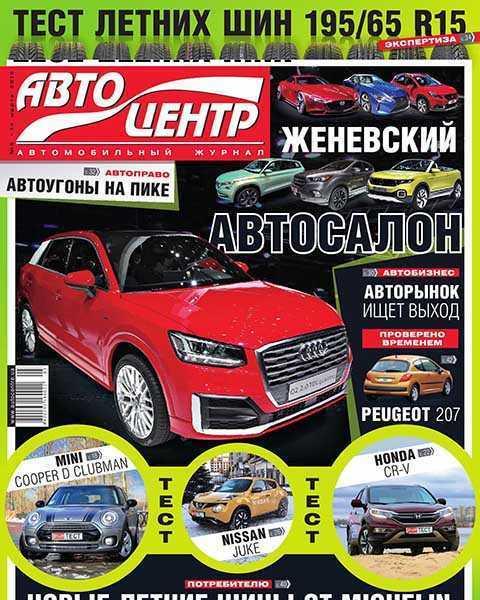 Журнал Автоцентр №5 (2016) читать онлайн
