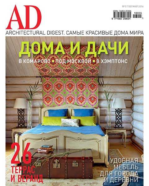 Журнал Architecturаl Digest №5 май 2016 PDF
