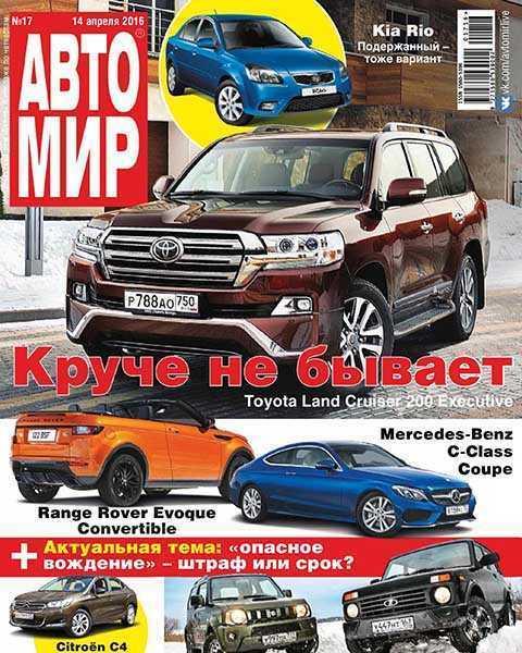 Журнал Автомир №17 (2016) PDF
