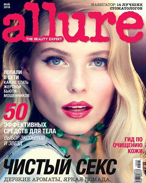 Журнал Allure №5 май 2016 PDF