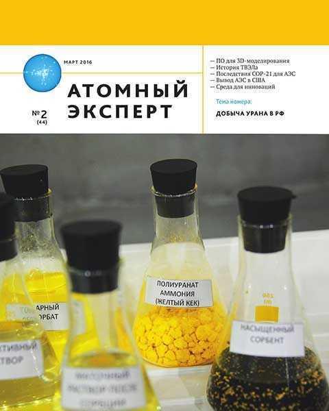 Журнал Атомный эксперт №2 (2016) PDF
