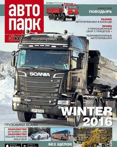 Журнал Автопарк №2 апрель 2016 PDF