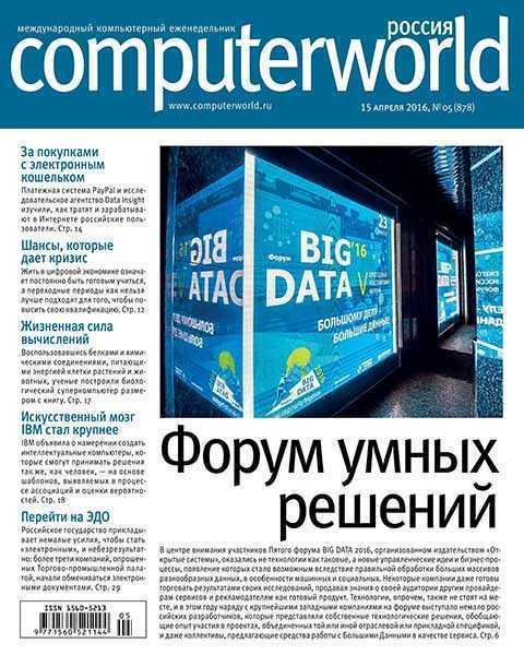 Журнал Computerworld №5 2016 PDF