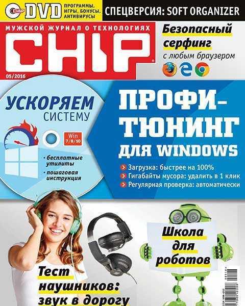Журнал Chip №5 май 2016 PDF