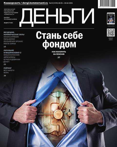 Журнал Деньги №12 (2016) PDF