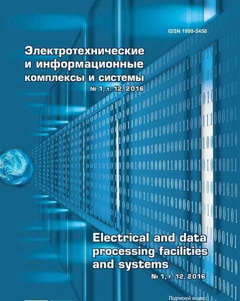 Журнал ЭиИКС №1 (2016) PDF