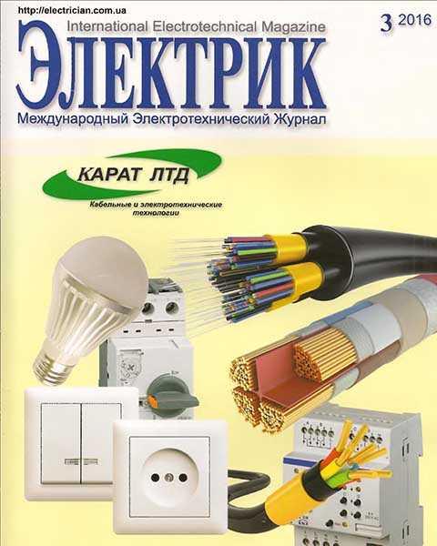 Журнал Электрик №3 март 2016 PDF