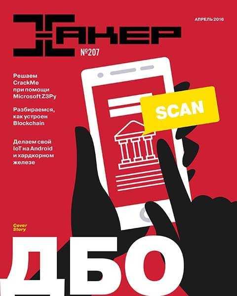 Журнал Хакер №4 апрель 2016 PDF