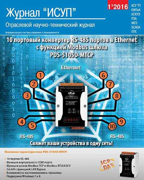 Журнал ИСУП №1 (2016) PDF