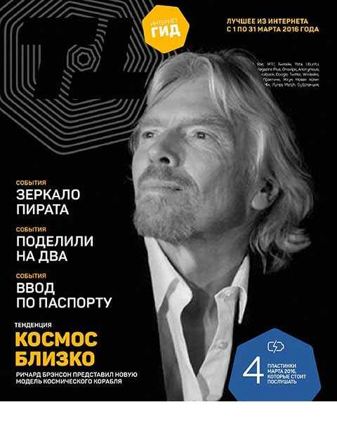 Журнал Интернет-гид №3 март 2016 PDF