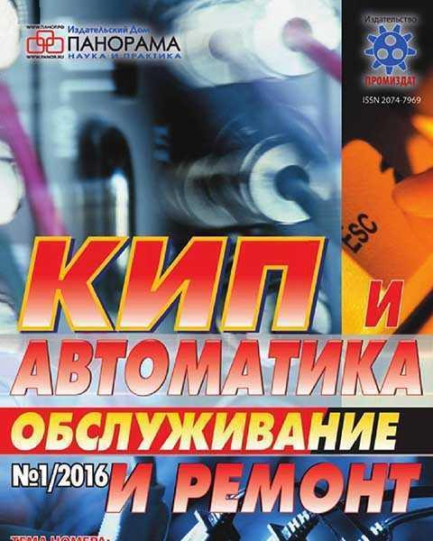 Журнал КИП и автоматика №1 (2016) PDF