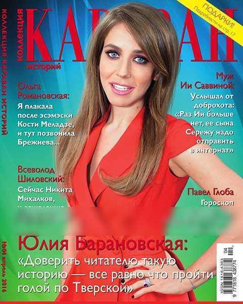 Журнал Караван историй Коллекция №4 апрель 2016 PDF