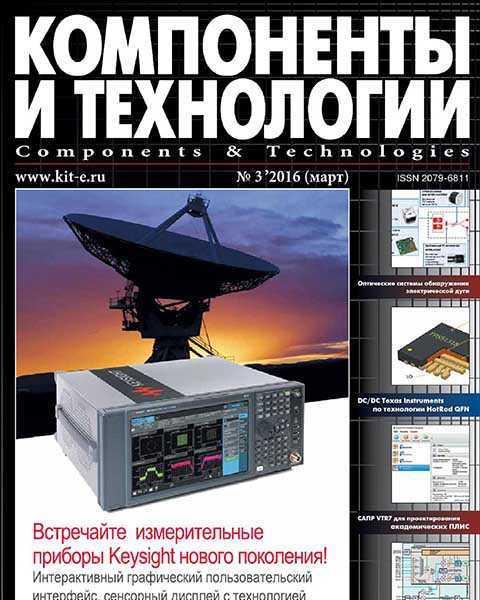 Журнал Компоненты и технологии №3 март 2016 pdf