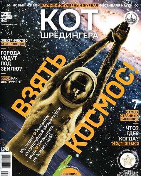 Журнал КОТ Шредингера №4 апрель 2016 PDF