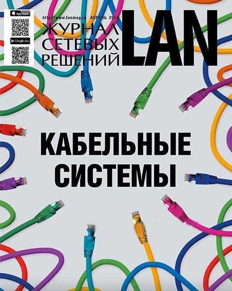 Журнал сетевых решений LAN №4 апрель 2016