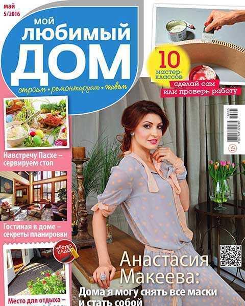 Журнал Мой любимый дом №5 май 2016 pdf