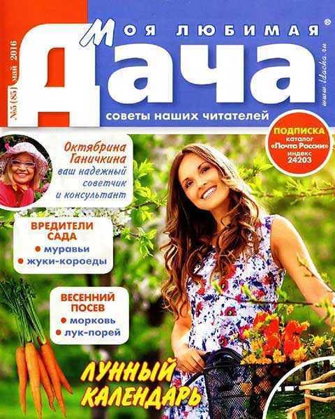 Журнал Моя любимая дача №5 (2016) PDF