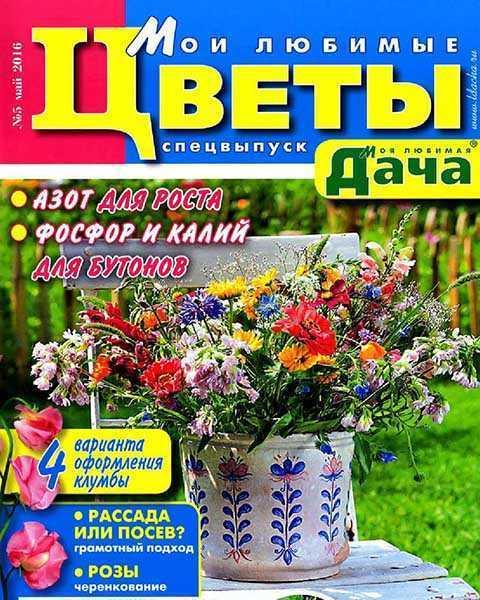 Журнал Моя любимая дача №5 Мои любимые цветы 2016