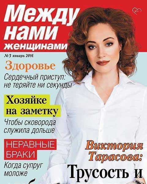 Журнал Между нами женщинами №3 март 2016 pdf