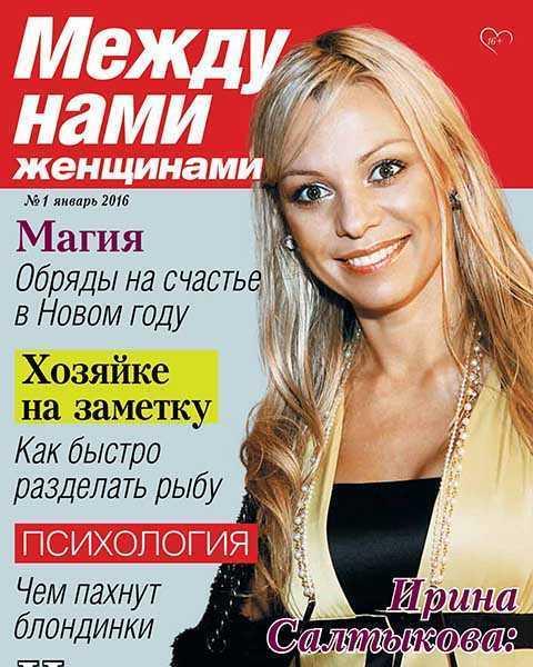 Журнал Между нами женщинами №1 январь 2016, Ирина Салтыкова