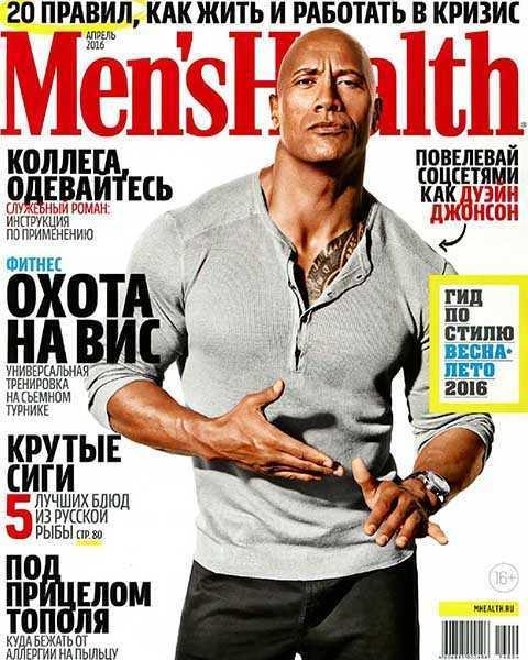 Журнал Men's Health №4 апрель 2016 PDF