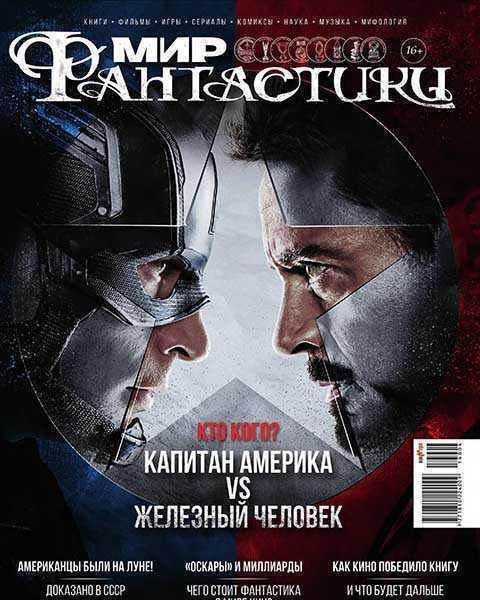Журнал Мир фантастики №4 апрель 2016