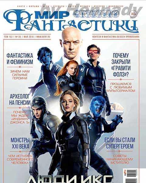 Журнал Мир фантастики №5 май 2016 PDF