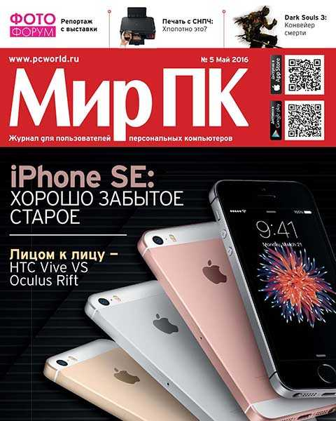 Журнал Мир ПК №5 май 2016 PDF