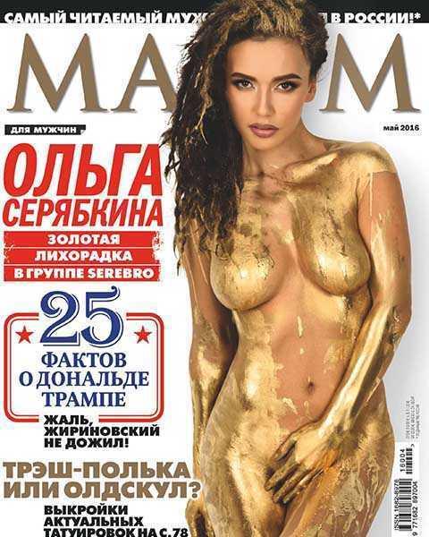 Журнал Maxim №5 май 2016 PDF