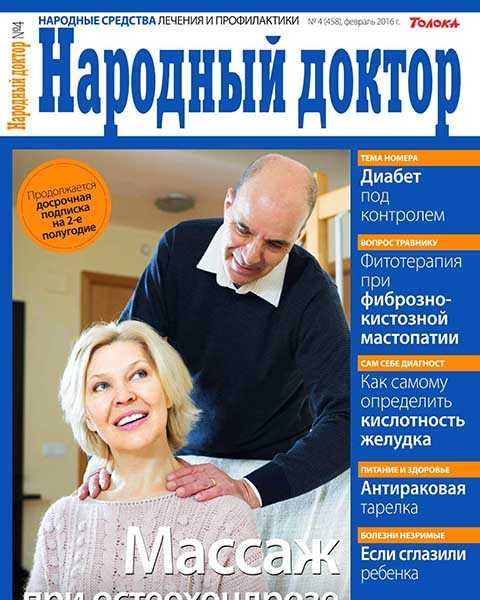 Журнал Народный доктор №4 (2016) PDF