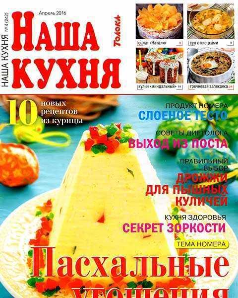 Журнал Наша кухня №4 апрель 2016 PDF