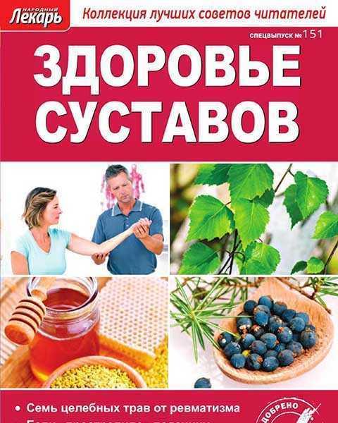 Журнал Народный лекарь №151 2016 СВ
