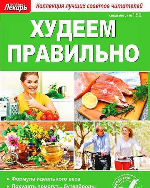 Журнал Народный лекарь №152 Худеем правильно 2016 pdf