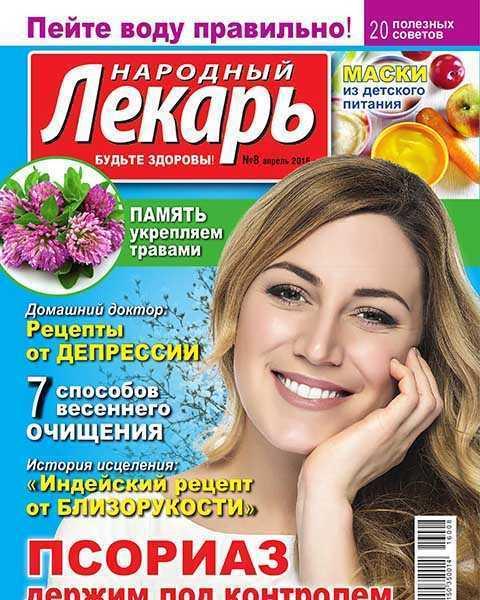Журнал Народный лекарь №8 (2016) PDF