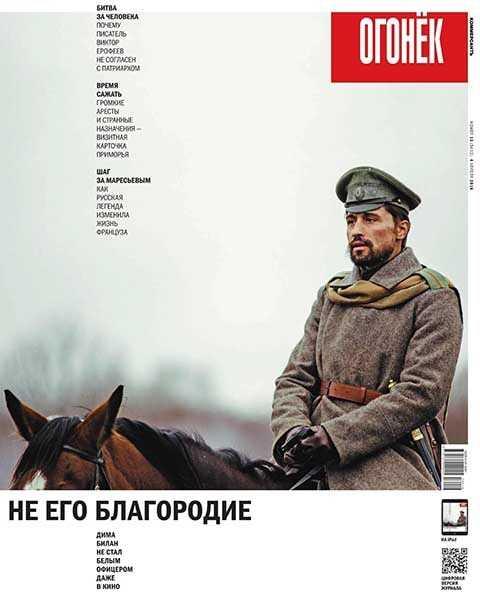 Журнал Огонёк №13 (2016), Дима Билан
