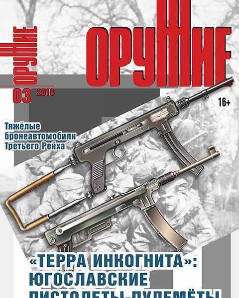 Журнал Оружие №3 март 2016 PDF