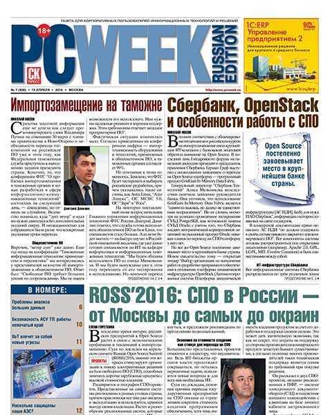 Журнал PC Week №7 (2016) PDF