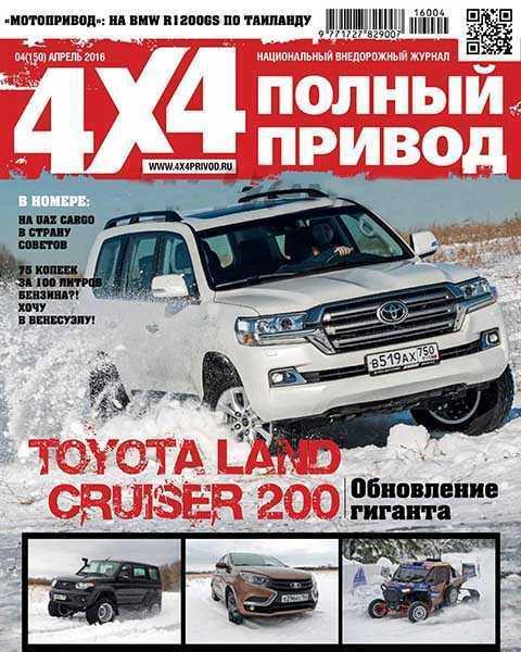 Журнал Полный привод 4х4 №4 апрель 2016 PDF