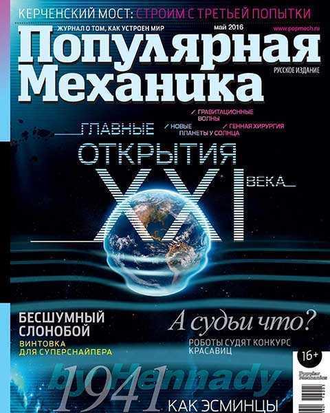Журнал Популярная механика №5 май 2016 pdf
