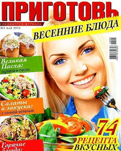 Журнал Приготовь №5 Весенние блюда 2016 СВ pdf
